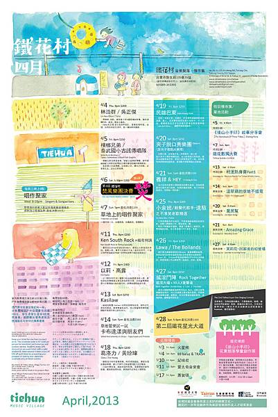 tiehua_2013_4_poster-01