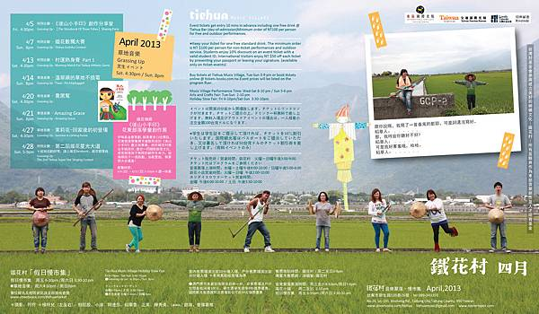 tiehua_2013_4_dm_a-01