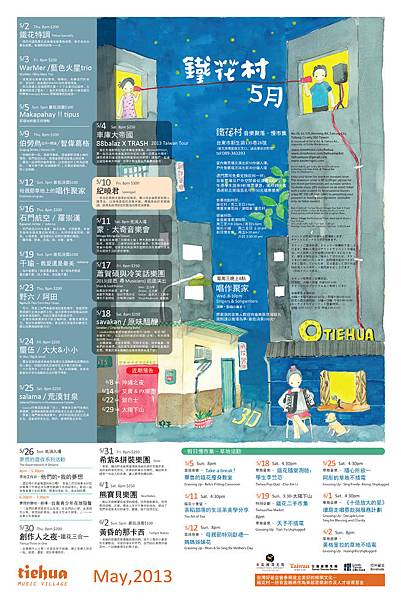 tiehua_2013_5_poster-01