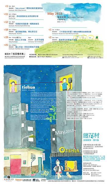 tiehua_2013_5_dm_a