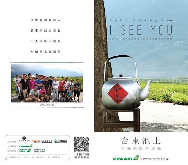 0820-2_長榮 台東池上 DM FA02-01