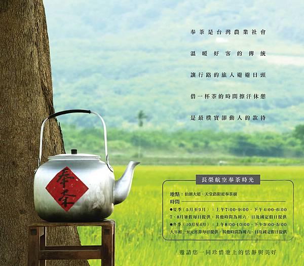 0820-2_長榮 台東池上 DM FA02-10
