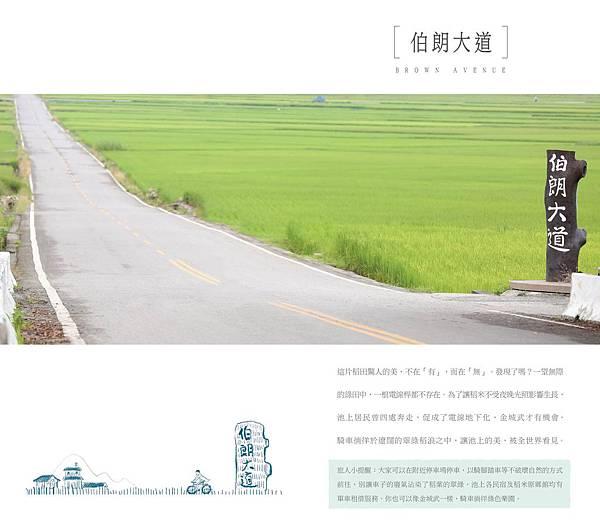 0820-2_長榮 台東池上 DM FA02-03