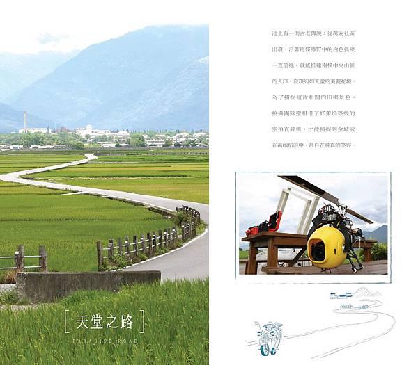 0820-2_長榮 台東池上 DM FA02-04