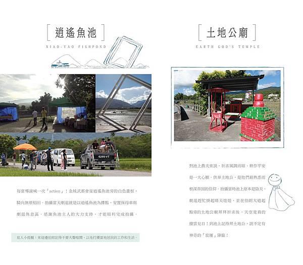 0820-2_長榮 台東池上 DM FA02-08