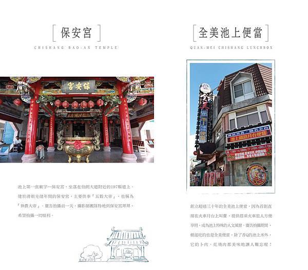 0820-2_長榮 台東池上 DM FA02-09
