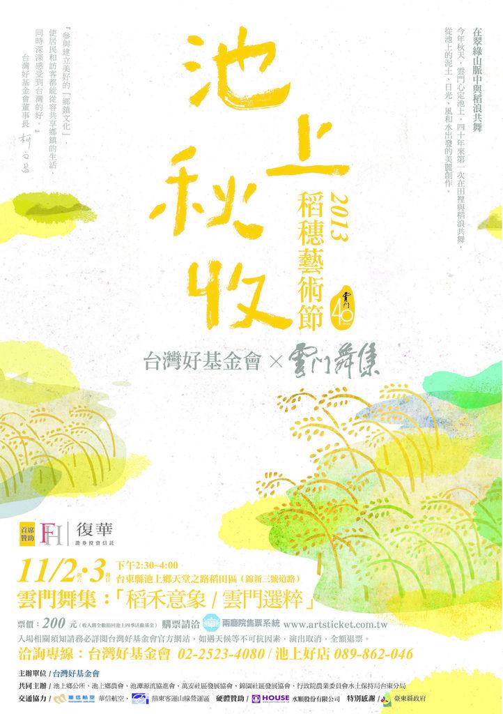2013秋收海報_無邊
