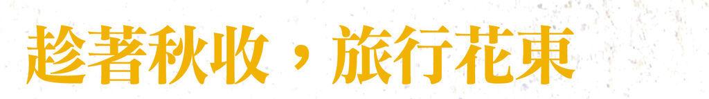 旅行花東blog