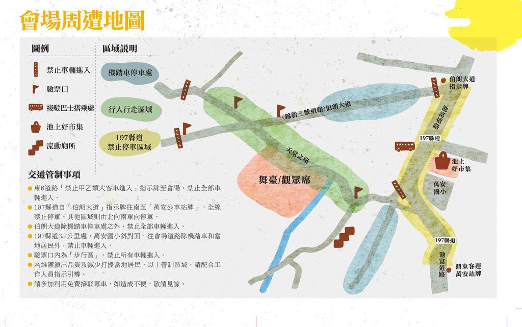 會場地圖blog