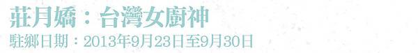 冬藏blog-3