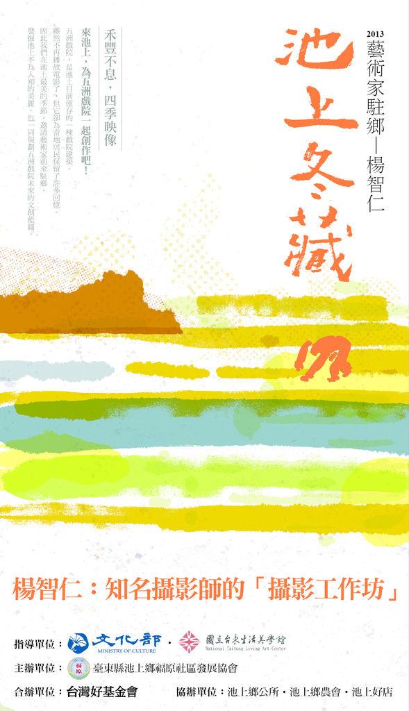 2013冬藏DM_楊智仁5-02