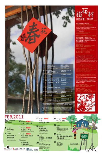 tiehua_2011_2_poster-01.jpg