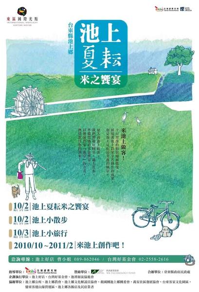 池上夏耘海報-blog.jpg