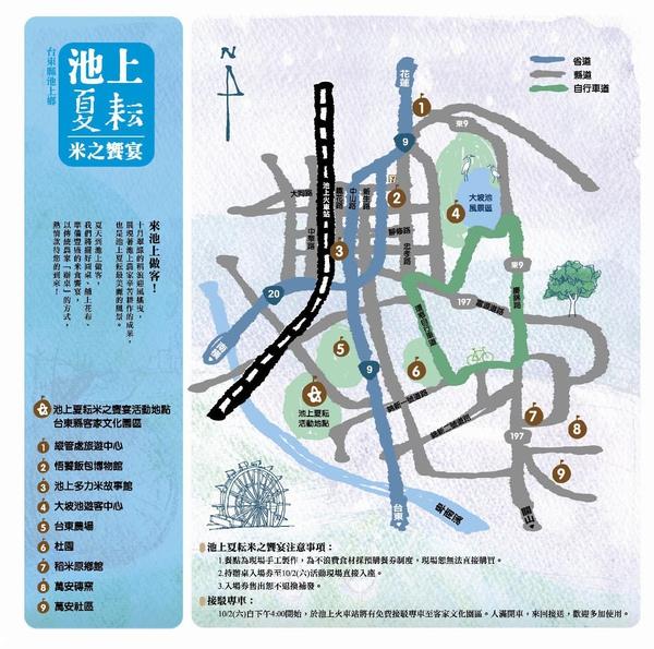 池上地圖-blog.jpg