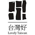 台灣好-註冊用logo.jpg