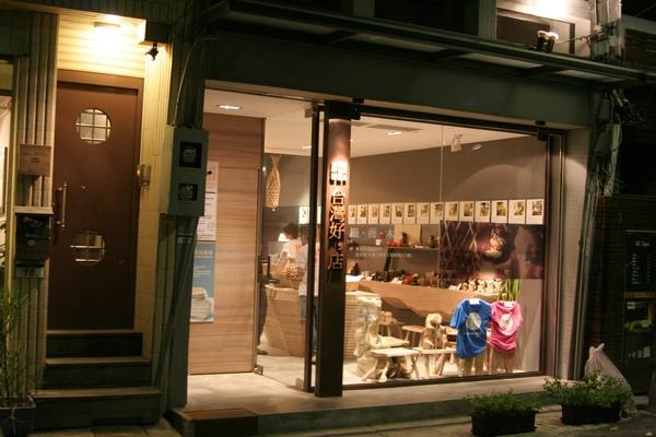 台灣好店2.JPG