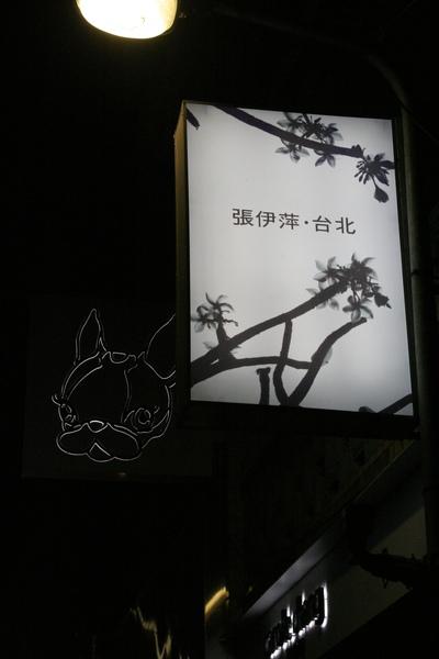 張依萍.JPG