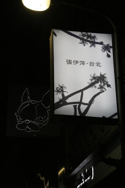 張依萍2.JPG