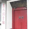 王氏圖書館.JPG