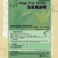 Invitation_Sing For Home 為家園而唱—台東賑災募款音樂會.JPG