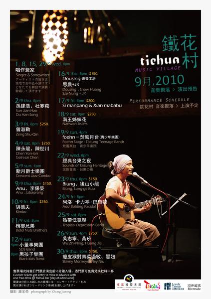 tiehua_sep2010_1.jpg