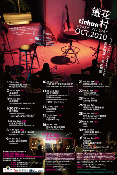 99年10月鐵花村節目表