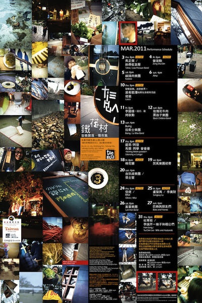tiehua_3_poster-01.jpg
