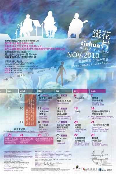 99年11月鐵花村節目表
