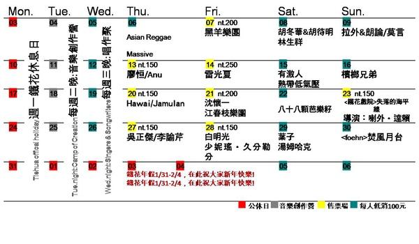 一月節目表.jpg