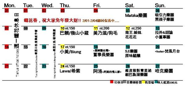 二月節目表.jpg