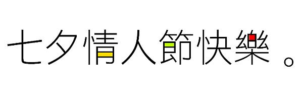 七夕情人節快樂。.png