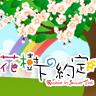 MSN顯示圖片(花樹)