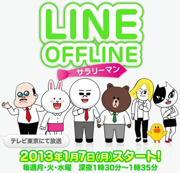 Line-參考1