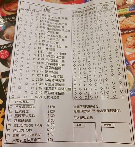 MR.拉麵-21.jpg