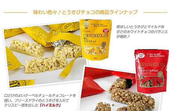 hori-corn02.jpg