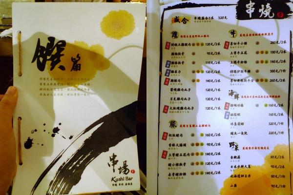 串場menu