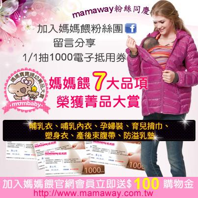 賀mamaway7大品項榮獲媽媽寶寶婦幼菁品大賞