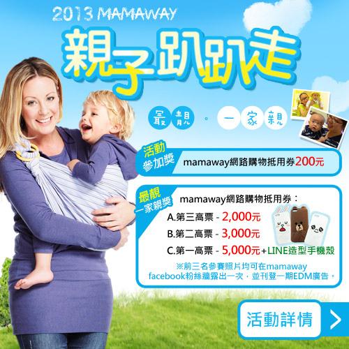 2013媽媽餵mamaway趴趴走