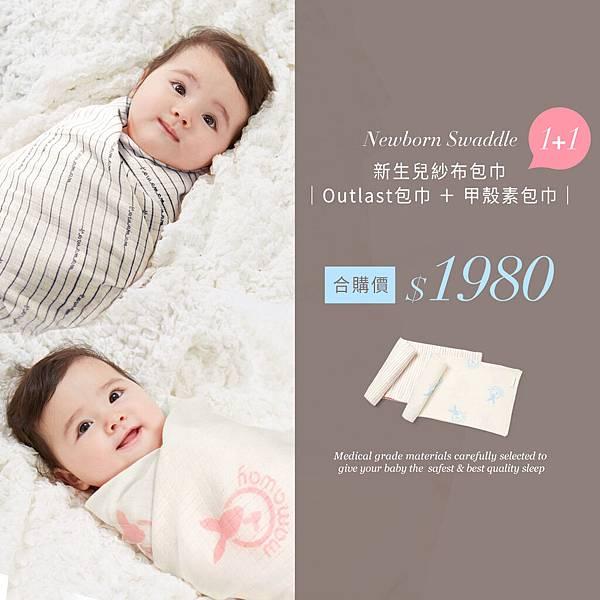 新生兒紗布包巾2件組 $1980元