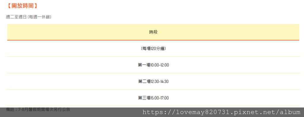 Screenshot_2019-09-08 信誼基金會-好好親子館 網路預約.png