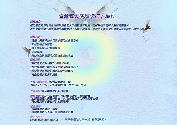 直覺式天使牌卡占卜課程