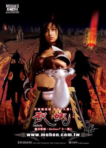 2004年《武魂》宣傳海報