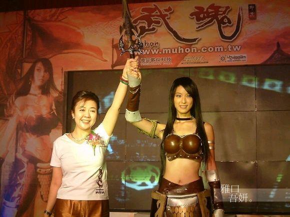 2004年《武魂》記者發表會_14