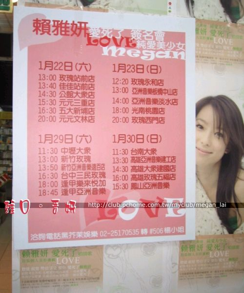 【LOVE】簽名行程