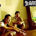 2005生命狂想曲劇照_5