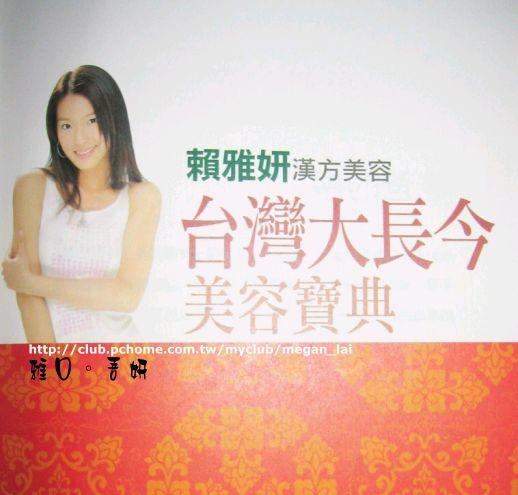 【賴雅妍漢方美容書】_03