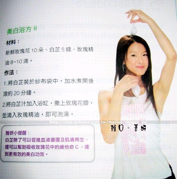 【賴雅妍漢方美容書】_06