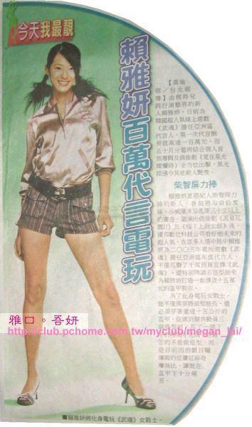 20030811蘋果日報
