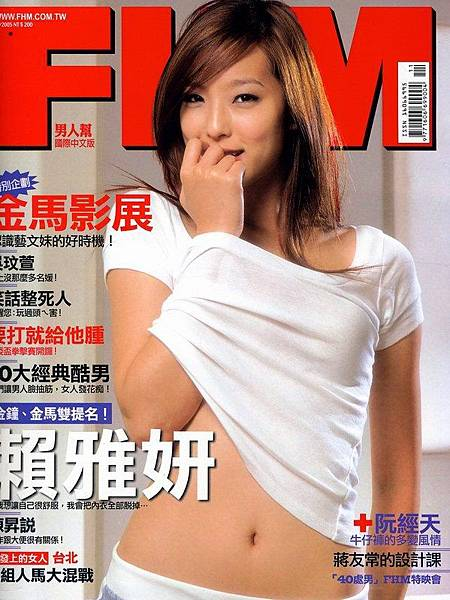 2005年11月FHM_1