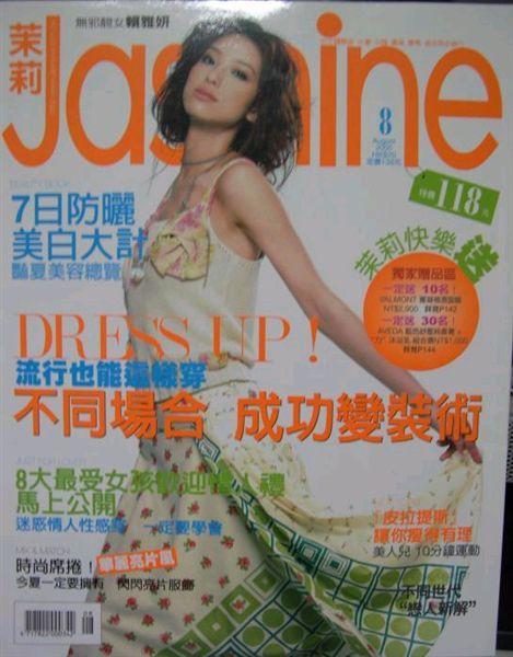 2005年8月份茉莉雜誌_4